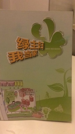 mrs-chen-brochure1